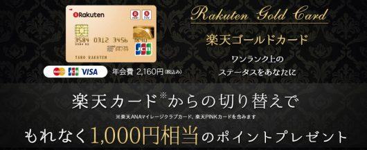 楽天ゴールドカード 楽天ゴールドカードのインビテーションが届い