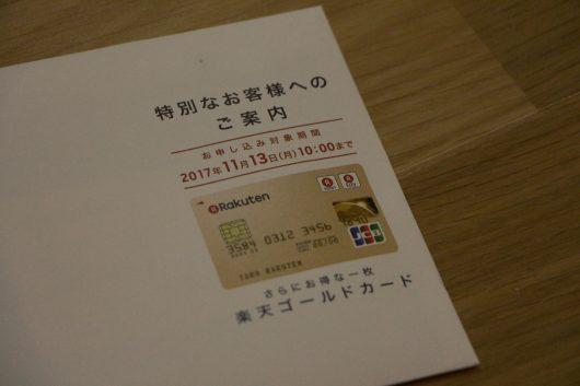 楽天 カード ゴールド 変更