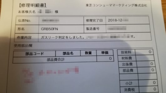 冷蔵庫 故障 東芝